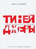 Книга Тинейджеры. Зарождение молодежной культуры 1875-1945