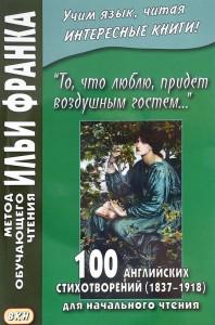 Книга То, что люблю, придет воздушным гостем… 100 английских стихотворений (1837–1918)