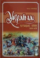 Книга Україна. Козацькі війни 1618-1638