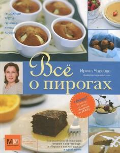 Книга Всё о пирогах