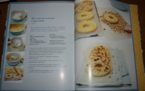фото страниц Всё о пирогах #4