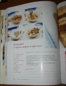 фото страниц Всё о пирогах #3