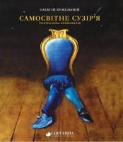 Книга Самосвітне сузір'я