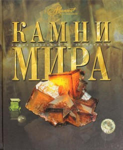 Книга Камни мира