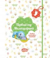 Книга Первый год Малышарика. Альбом счастливых мгновений ( + наклейки)