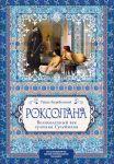 Книга Роксолана. Великолепный век султана Сулеймана