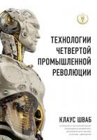 Книга Технологии Четвертой промышленной революции