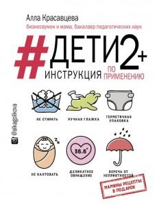 Книга Дети 2+. Инструкция по применению