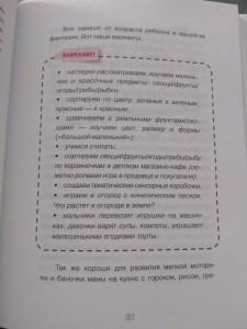 фото страниц Дети 2+. Инструкция по применению #5