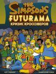 Книга Симпсоны и Футурама. Кризис кроссоверов