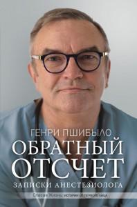 Книга Обратный отсчет. Записки анестезиолога