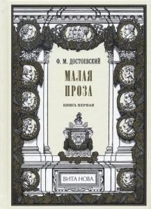 Книга Малая проза. Книга первая