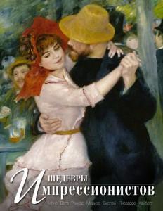 Книга Шедевры импрессионистов