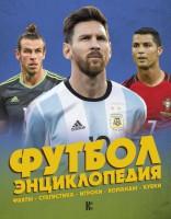 Книга Футбол. Энциклопедия