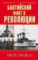 Книга Балтийский флот в революции 1917-1918 гг.