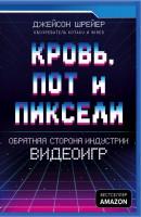 Книга Кровь, пот и пиксели. Обратная сторона индустрии видеоигр