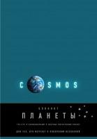 Книга Блокнот. Планеты. Земля (бирюзовый)