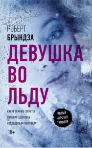 фото страниц Девушка во льду #3