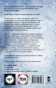 фото страниц Девушка во льду #10
