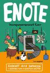 Книга Enote: блокнот для записей с комиксами и енотом внутри (экспериментальный енот)