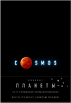 Книга Блокнот. Планеты. Марс (черный)