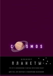 Книга Блокнот. Планеты. Сатурн (фиолетовый)