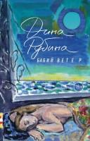 Книга Бабий ветер