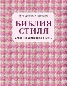 Книга Библия стиля. Дресс-код успешной женщины