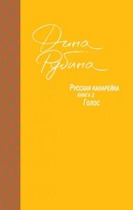 Книга Русская канарейка. Голос
