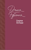 Книга Синдром Петрушки