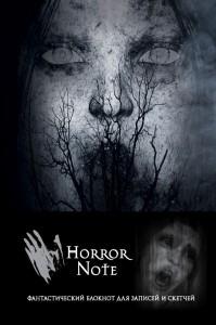 Книга Блокнот 'Horror Note'