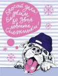 Книга Блокнот 'Собаки. Бросай дела!'
