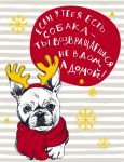 Книга Блокнот 'Собаки. Если у тебя есть собака...'