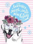 Книга Блокнот 'Собаки. Любишь меня - люби мою собаку'