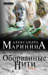 Книга Оборванные нити. Том 2