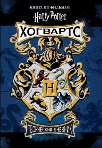 Книга Гарри Поттер. Хогвартс. Творческий дневник
