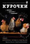 Книга Курочки. Популярные породы и содержание. Иллюстрированная энциклопедия
