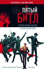 Книга Пятый Битл. Графический роман