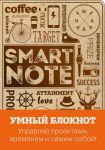 Книга Умный блокнот 'Smartnote'