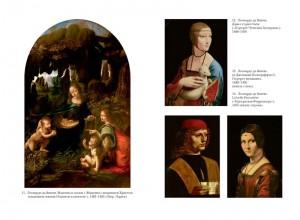 фото страниц Леонардо да Винчи. Загадки гения #6