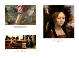 фото страниц Леонардо да Винчи. Загадки гения #7