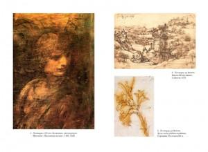 фото страниц Леонардо да Винчи. Загадки гения #8