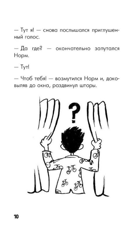 Собакам вход воспрещён! (Джонатан Мерес) купить книгу в Киеве и Украине.  ISBN 978-5-04-091782-2 156675ca67b