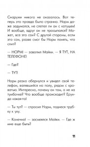Собакам вход воспрещён! (Джонатан Мерес) купить книгу в Киеве и ... 1f884f4932f