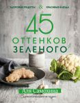 Книга 45 оттенков зеленого. Для вегетарианцев и не только