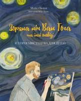 Книга Зоряна ніч Ван Гога та інші оповіді. Історія мистецтва для дітей