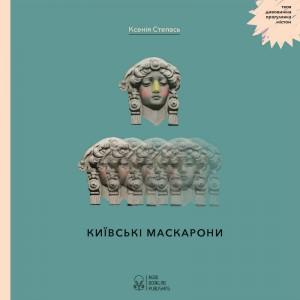 Книга Київські маскарони
