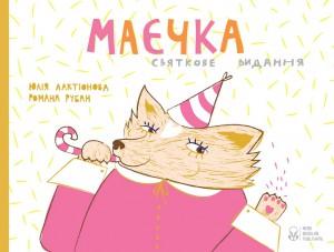 Книга Маєчка. Святкове видання