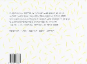 фото страниц Маєчка. Святкове видання #5