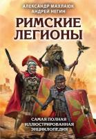 Книга Римские легионы. Самая полная иллюстрированная энциклопедия